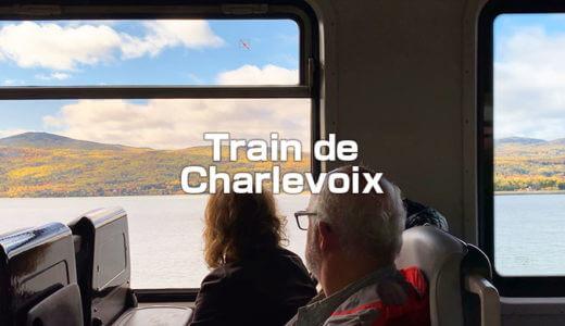 カナダ東部でしっとり大人の列車旅 - シャルルボワ鉄道