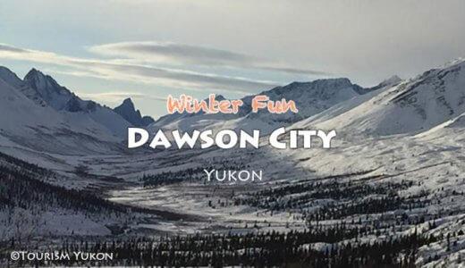 冬のユーコンを遊ぶ! ドーソン シティ