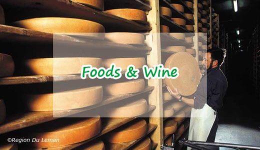 スイスの食とワイン