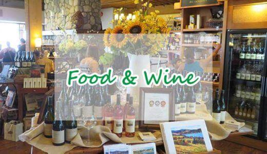 カナダの食とワイン