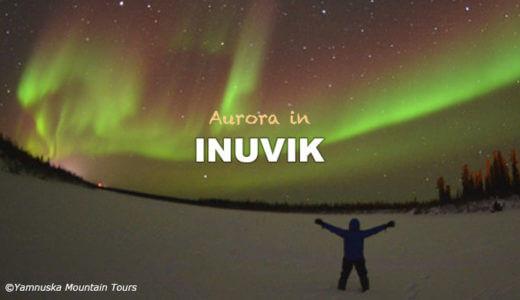 究極のオーロラ体験! 北極圏の町イヌビック