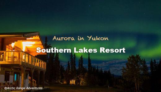 オーロラの旅:サザン・レイクス・リゾート – Southern Lakes Resort