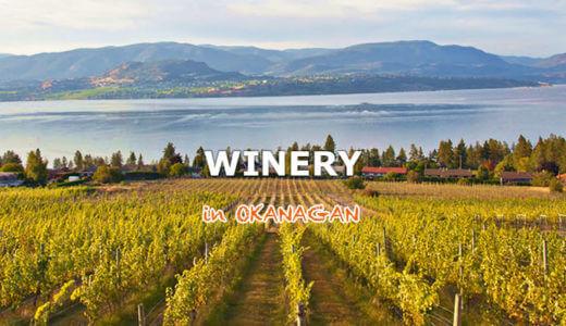 カナダ・ワイン探求の旅 ~ 専用車でオカナガンのワイナリーめぐり