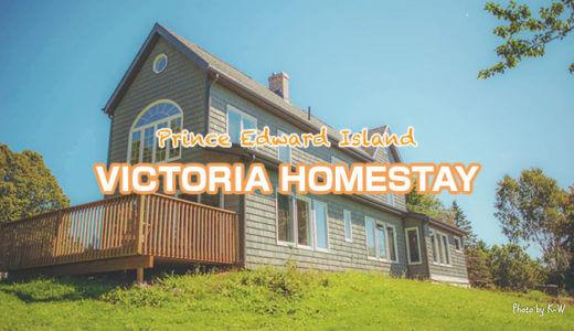 プリンスエドワード島でホームスティ - 田舎暮らしと異文化体験を楽しむ