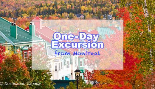 モントリオールから出かける小旅行