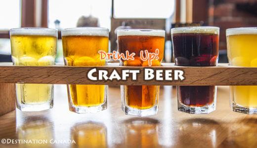 ビール好きのための カナディアン・ビール探求の旅