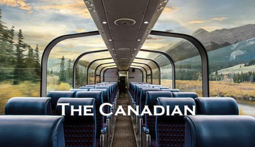 車窓が綴る物語。VIAカナディアン号で行く大陸横断の旅!