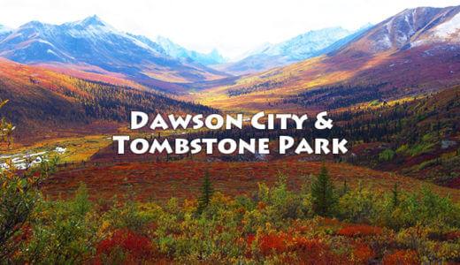 極北ユーコンの旅 ~ ドーソンシティとトゥームストーン