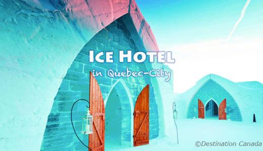 一期一会の造形美「アイスホテル」に泊まる冬のケベック