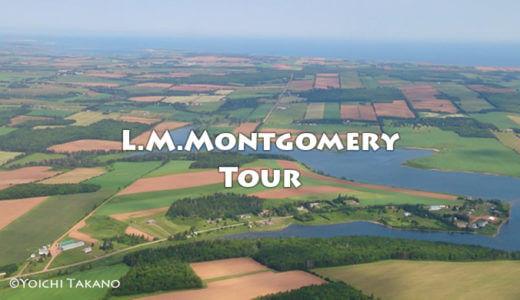 L. M. モンゴメリの足跡を訪ねて