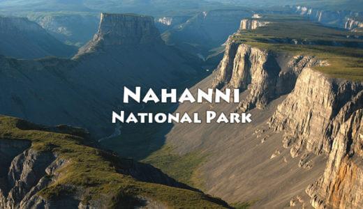 カナダの秘境、世界遺産・ナハニ国立公園の旅