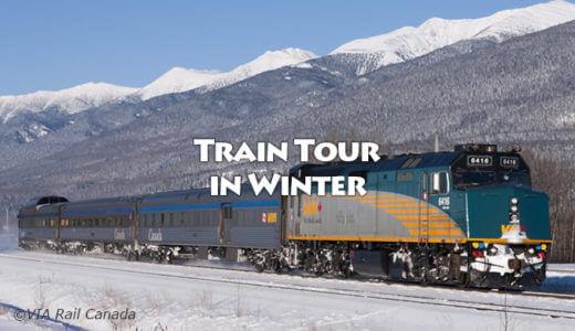 VIA鉄道スキーナ号で冬の列車旅 冬こそ美しいカナディアンロッキーを満喫