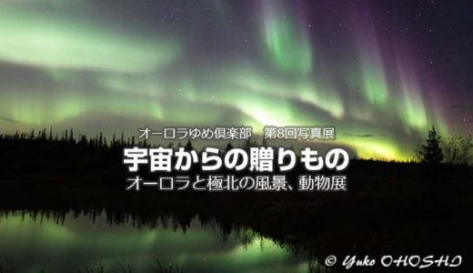 オーロラゆめ倶楽部 第8回写真展 @2019.10