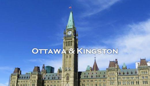 カナダ歴史街道 新旧2つの首都をめぐる旅