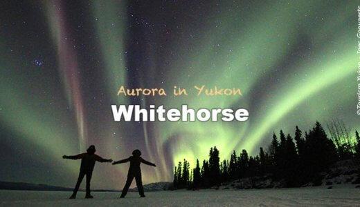 オーロラの旅 〜 ホワイトホース