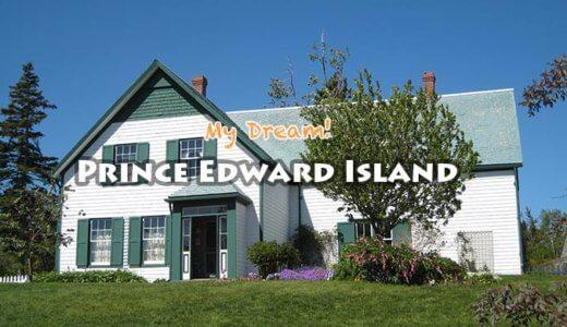 プリンスエドワード島の旅