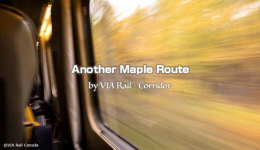 VIA鉄道コリドー号で巡る もうひとつのメープル街道
