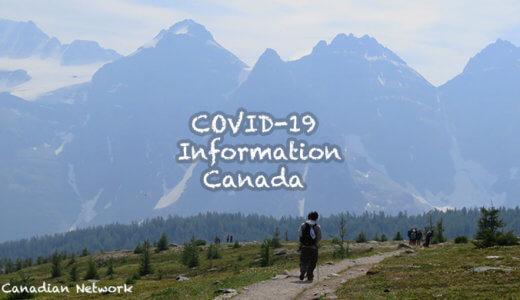新型コロナウィルス関連情報 - カナダの状況