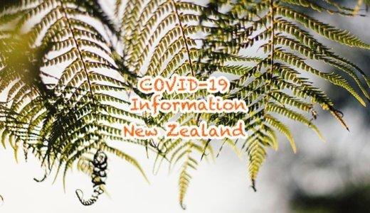 新型コロナウィルス関連情報 - ニュージーランドの状況