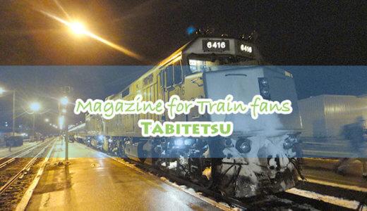 「旅と鉄道」誌にVIA鉄道の乗車記事が掲載されました
