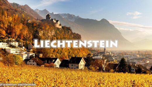 リヒテンシュタイン 〜 途中下車で隣国を楽しむ