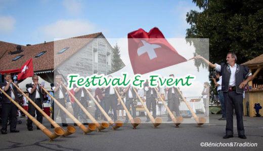 スイスのお祭り&イベント