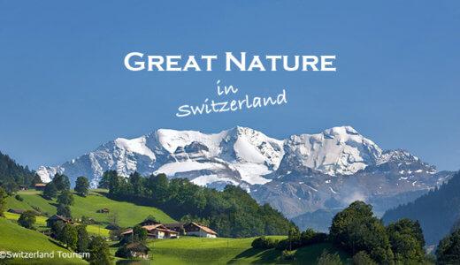 スイスの大自然