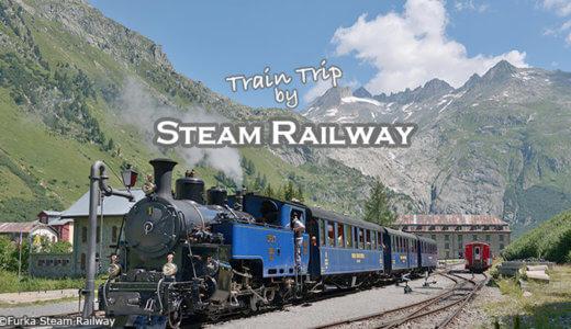 スイス蒸気機関車の旅