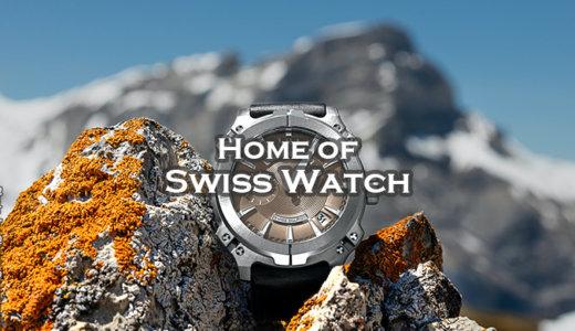 スイス時計の故郷を訪ねる