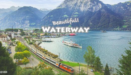 スイス 水の旅