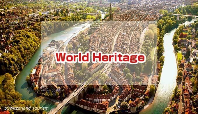 スイスの世界遺産