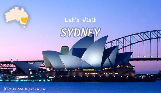 シドニーへ行こう