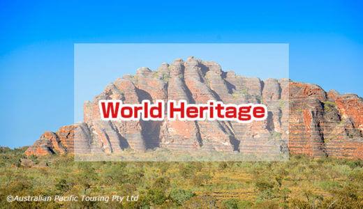 オーストラリアの世界遺産