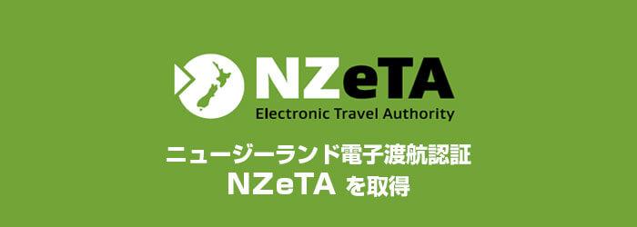 ニュージーランドeTA