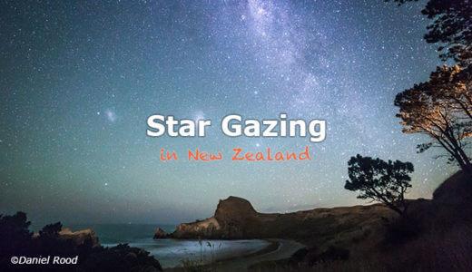 ニュージーランドで星空鑑賞