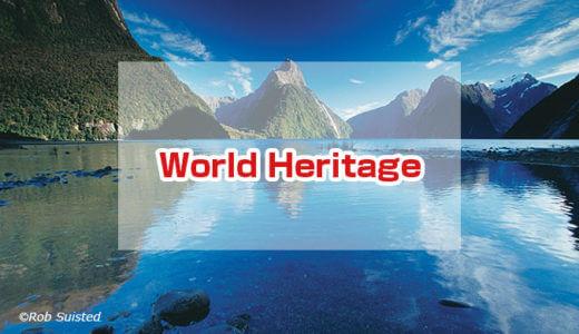 ニュージーランドの世界遺産